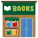 商店街によくあるおっさんが1人でやってるみたいな個人経営の小さい本屋が潰れない理由wywywywy
